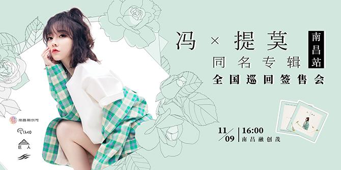 馮提莫首張同名專輯簽唱會 11月9日南昌舉辦