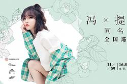 冯提莫首张同名专辑签唱会 11月9日南昌举办