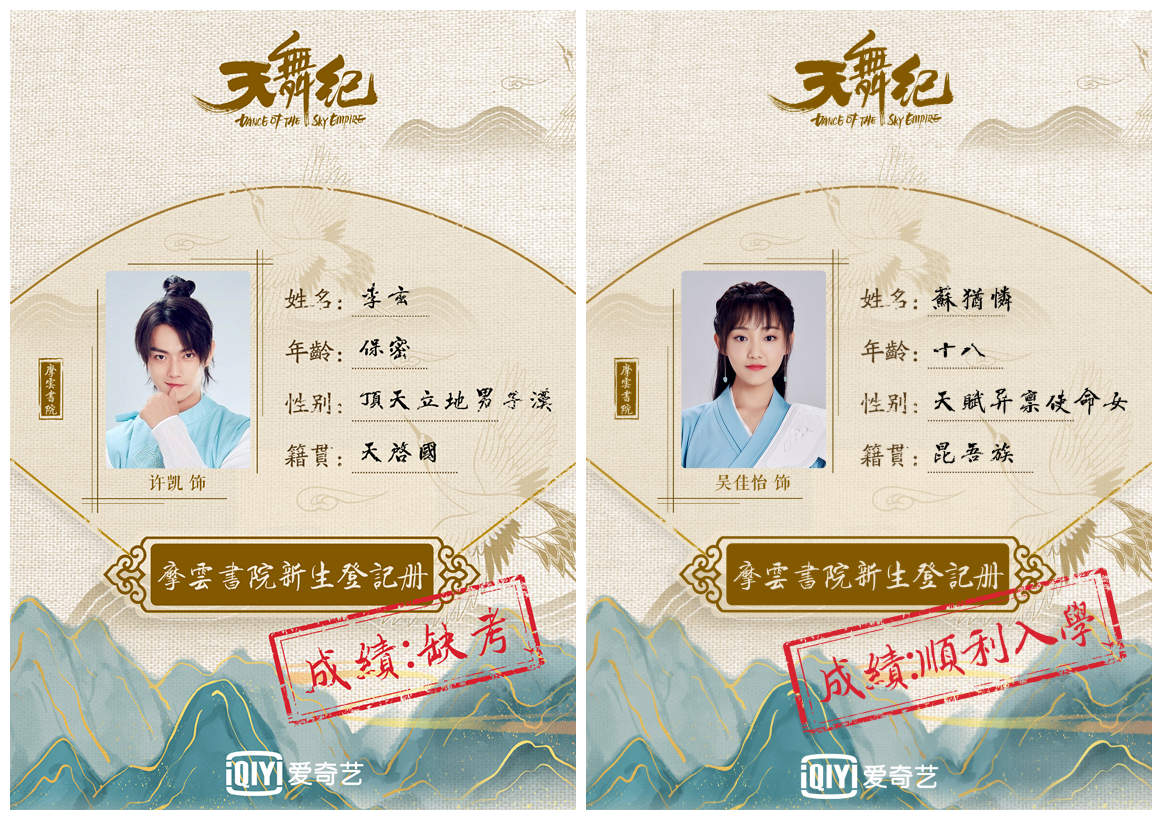 《天舞纪》主演阵容官宣 许凯吴佳怡领衔热血少年上演